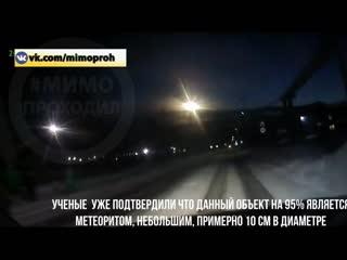 В Красноярском крае упал метеорит