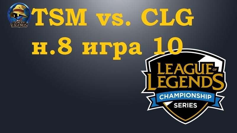 TSM vs. CLG Week 8 LCS 2019 Чемпионат Америки LCS NA Team Solo Mid Counter Logic Gaming