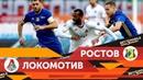 Прогноз на матч Локомотив - Ростов Розыгрыш 2 билетов на матч