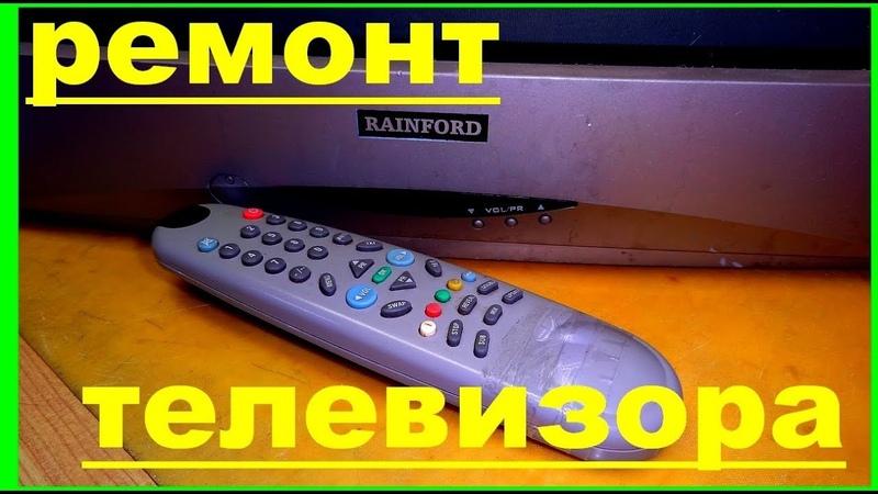 TV Rainford, model 21T60, не включается. Сгорел блок питания.