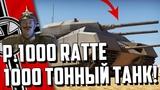 1000 ТОННЫЙ ТАНК! P. 1000 Ratte в War Thunder!