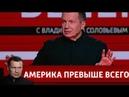 Стратегия мирового господства США Вечер с Владимиром Соловьевым от 11 09 18