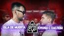 140 BPM CUP: ISLA DE MUERTA X КУКИШ С ХАСЛОМ (Полуфинал) [Все о Хип-Хопе]
