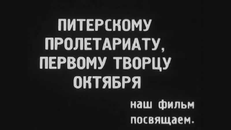 Октябрь (1927). СССР. Хф. История, революция, гражданская война, интервенция. **