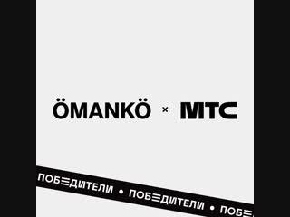 МТС   Дроп ÖMANKÖ  Победители