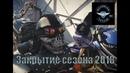 Закрытие мотосезона 2018 Изюм Headwind MC