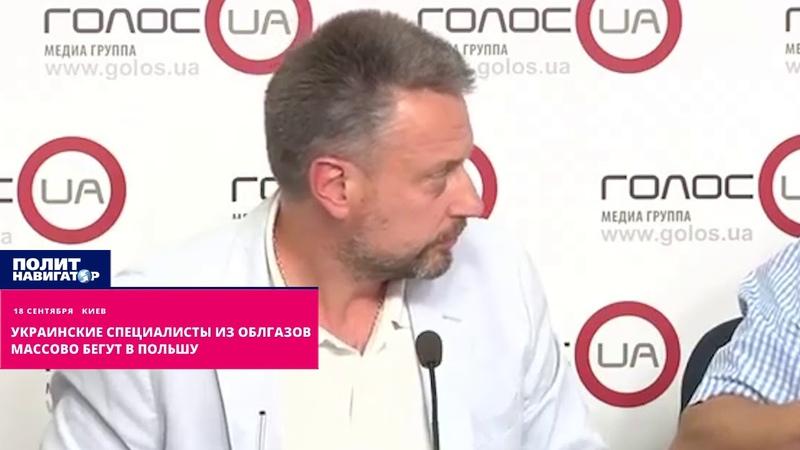 Украинские специалисты из облгазов массово бегут в Польшу