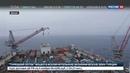 Новости на Россия 24 Строительство российской части Турецкого потока завершено