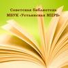 Советская библиотека