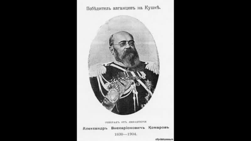 Кушка. 30 марта 1885 года - День воинской славы - русские войска генерала Комаро