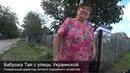 Коренной житель станицы Гостагаевской, бабушка Тая – беседа о ценах на овощи и фрукты