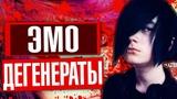 ЭМО - СБОРИЩЕ ДЕГЕНЕРАТОВ (feat. Бруньковский) Харизматичный Демон