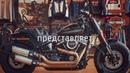 Harley-Davidson® Иркутск представляет FAT BOB