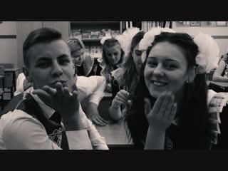 Школьный клип | Выпускной 2018