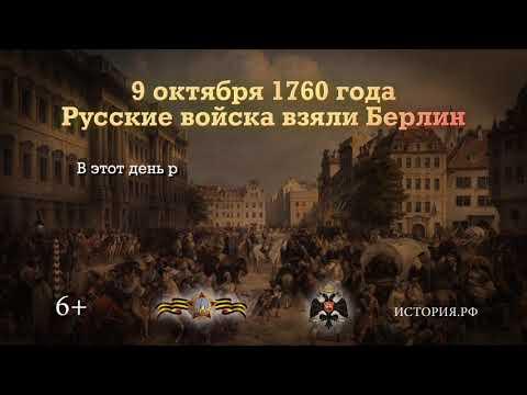 9 октября 1760 года русские войска в ходе Семилетней войны заняли Берлин.