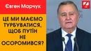 Марчук: У баченні Росії Україна на європейському напрямку - єдиний буфер