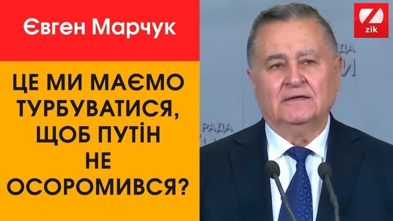 Марчук У баченні Росії Україна на європейському напрямку - єдиний буфер