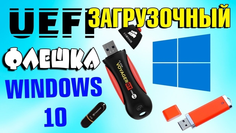 Три способа создания UEFI загрузочной флешки Windows 10