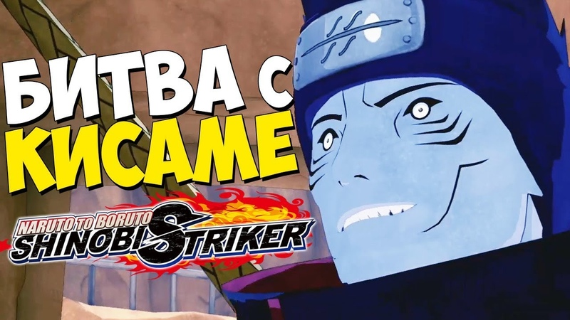 МЕЧНИК ТУМАНА И АРМИЯ ЗЕЦУ - Naruto to Boruto: Shinobi Striker