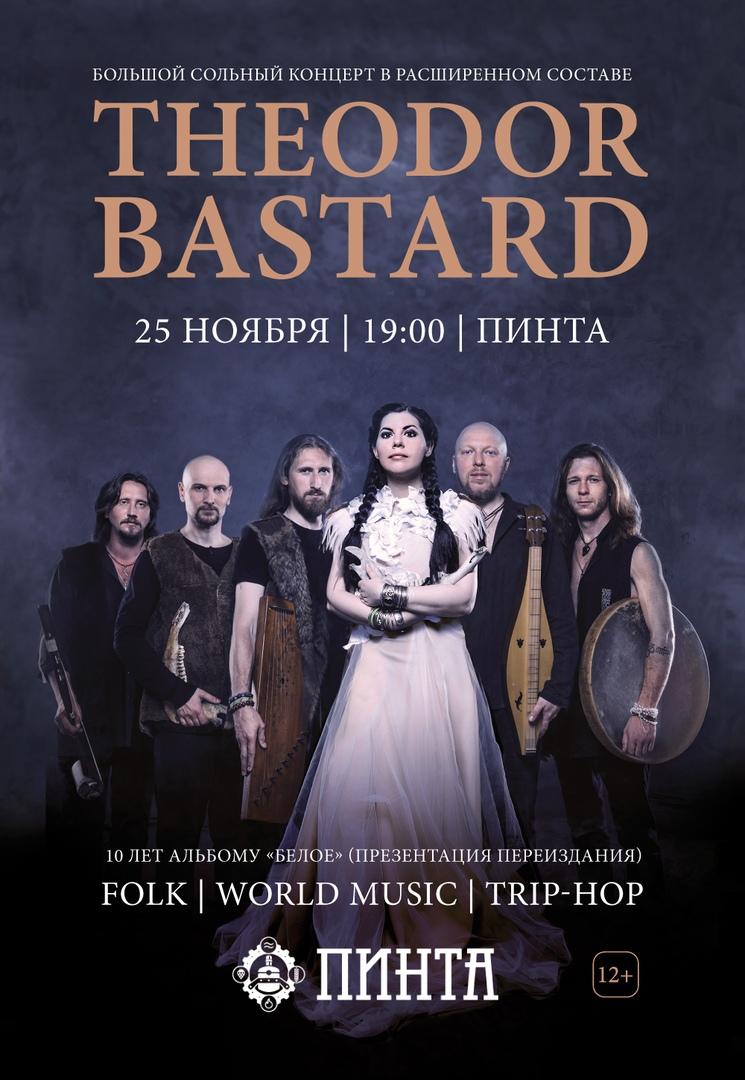 Афиша Ижевск THEODOR BASTARD 25.11 / Пинта / Ижевск