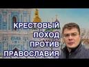 Семченко. У Порошенко назвали Библию экстремистской пропагандой