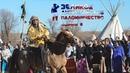Великое американское паломничество. Серия 8. Кэннон-Болл, Северная Дакота