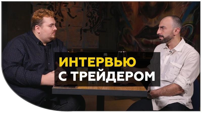 Тон Вейс про биток, разворот тренда, трейдинг   Интервью с трейдером