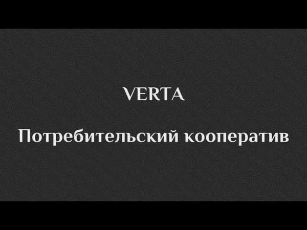ПК ВЕРТА Презентация в слайдах