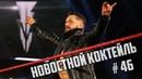 WWE Новостной Коктейль № 46