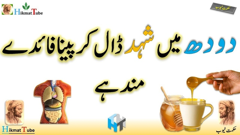 Honey milk / milk with honey benefits / benefits milk with honey / honey / honey benefits