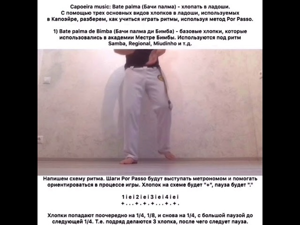 Capoeira music. Ep.2: Bate palma (Бачи палма) - хлопать в ладоши!