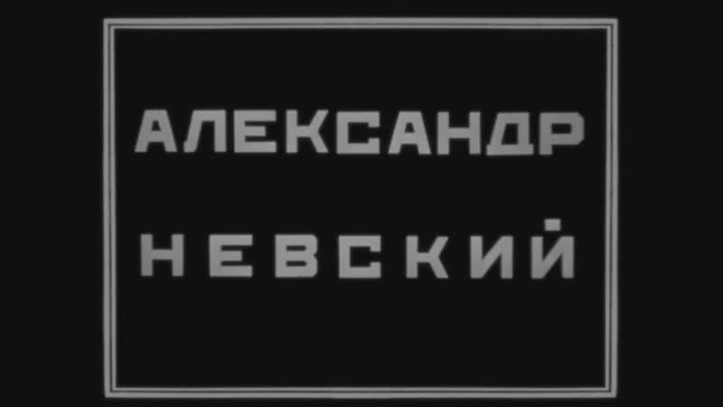 Александр Невский Художественный фильм В главной роли Николай Черкасов Режиссёр Сергей Эйзенштейн