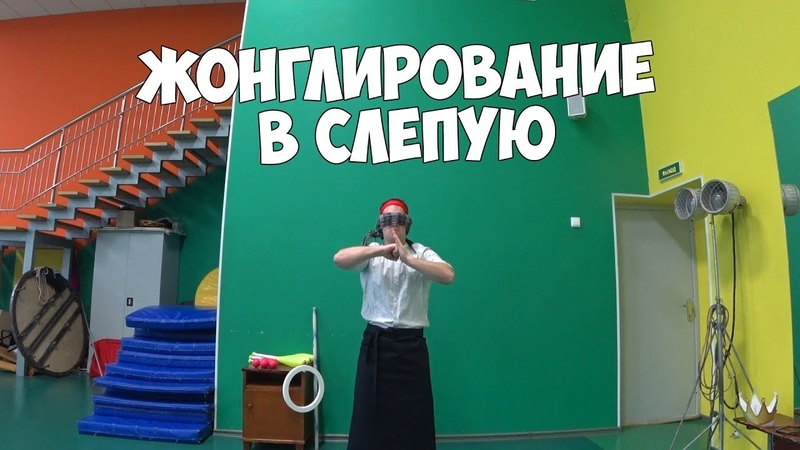 Жонглирование в СЛЕПУЮ BLIND juggling
