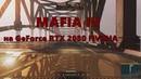 Mafia 3 отражения на GeForce RTX 2080 NVIDIA