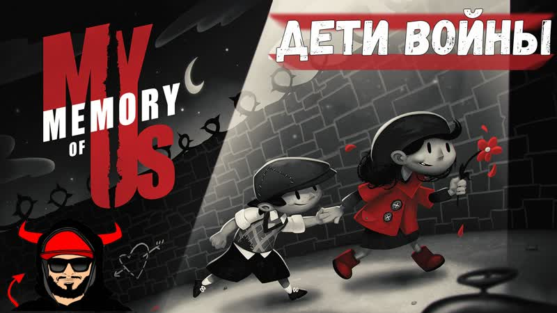 My Memory of Us ► дети войны ► прохождение на русском