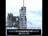Третий полет Falcon-9