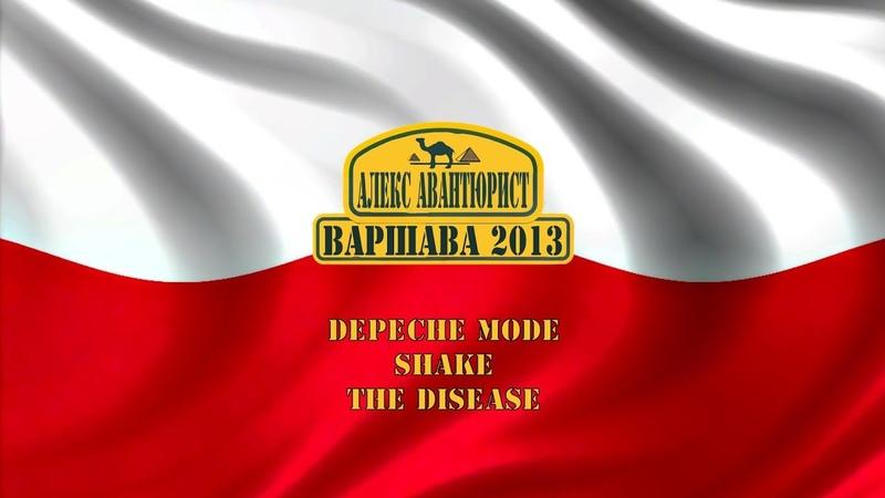 Варшава 🇵🇱 Depeche Mode Алекс Авантюрист Shake the Disease