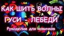 Подробный МК как шить ВОЛНЫ-ГУСИ-ЛЕБЕДИ =