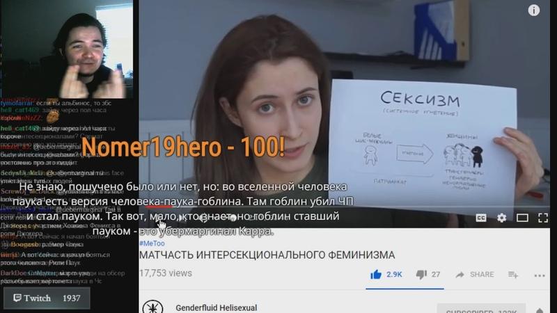 Uebermarginal смотрит ВЕРОТОСЕКСУЛ -- ИНТЕРСЕКЦИОНАЛЬНИЙ ФЕМИНИЗМ Ueber marginal. Убермаргинал.