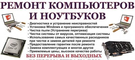 Ремонт компьютеров, ноутбуков, установка windows   Крымчанка.ру - бесплатные  объявления Крыма d771bb68b6e