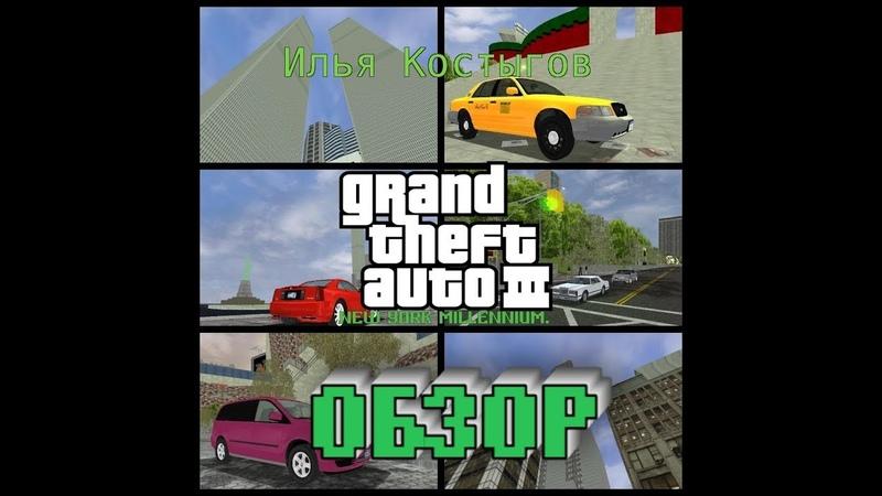 GTA 3 New York Millennium Mod. Review.