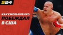 Емельяненко победил Соннена, Шлеменко проиграл Токову. Как это было Sport24
