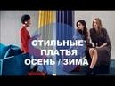 МОДНЫЕ ПЛАТЬЯ💕 ОСЕНЬ/ЗИМА 2018/2019 ФОТО- ОБЗОР МОДНЫХ ТЕНДЕНЦИЙ WOMAN'S DRESSES 2018 2019