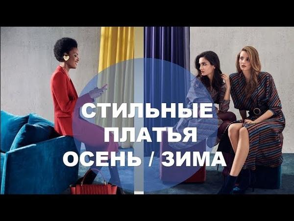 МОДНЫЕ ПЛАТЬЯ💕 ОСЕНЬ/ЗИМА 2018/2019 ФОТО- ОБЗОР МОДНЫХ ТЕНДЕНЦИЙ WOMAN'S DRESSES 2018|2019