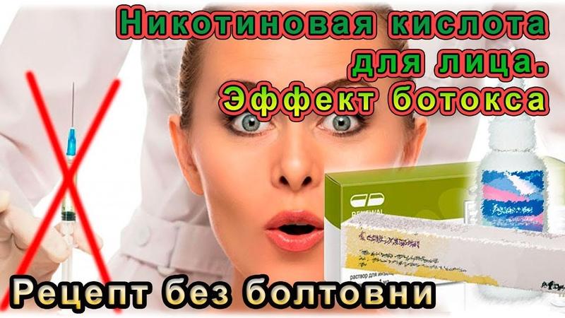 Эффект ботокса Никотиновая кислота для лица Рецепты без болтовни