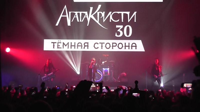 The MATRIXX Опиум для никого Агата Кристи 30 лет Тёмная Сторона