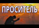 118. ВАДИМ ЗЕЛАНД - ПРОСИТЕЛЬ