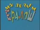 Мы делаем Ералаш №-16-doku-eralash-q-scscscrp
