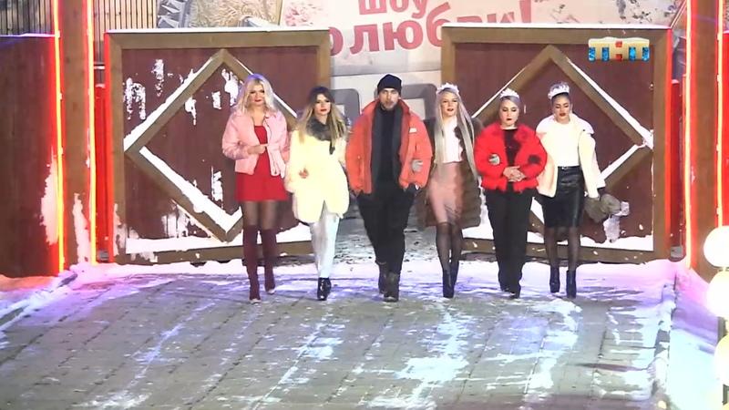 ДОМ-2 Город любви 5327 дня Вечерний эфир (10.12.2018)