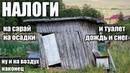 Налог на баню Налог на сарай Налог на туалет